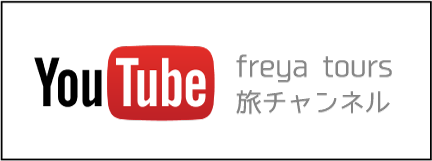 You Tube freya tour 旅チャンネル